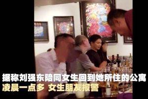 明大校报质疑校方4大失职 吁将刘强东绳之以法