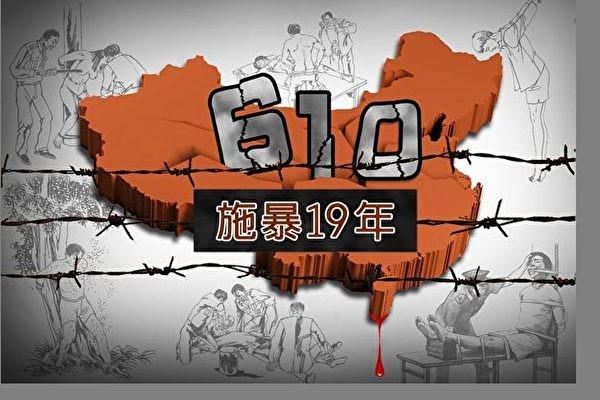 吉林省610头目惨死 政法系统近3个月6人落马