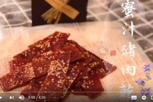 蜜汁猪肉干 原来做法这么简单(视频)