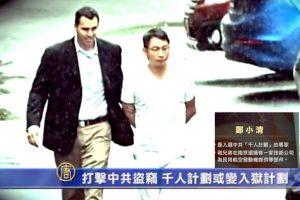 """中共""""千人计划""""惹祸 大批华人学者被FBI约谈"""
