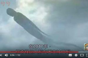 在天空被拍到的神秘事跡 人形飄浮超過328英尺(視頻)