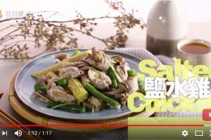 盐水鸡 搭配新鲜蔬菜好美味(视频)