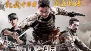 贸战挫国民信心需打鸡血?传《战狼2》被允重映1个月