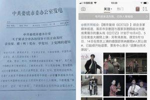 文革再现?湖南强制读党报上党网 南京重排样板戏