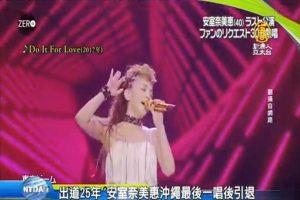 出道25年 安室奈美惠沖繩最後一唱後引退