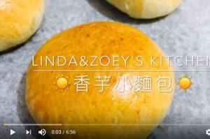 香芋小面包 家庭简单做法(视频)
