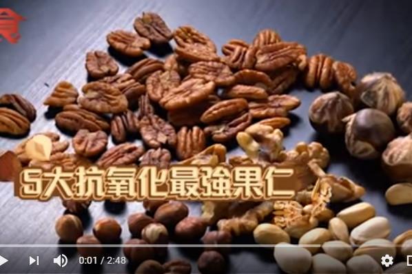 抗氧化最強5果仁 防心臟病、降膽固醇、提高免疫力(視頻)