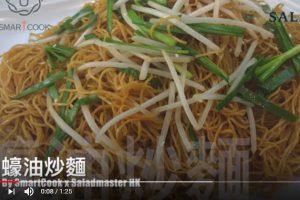 蠔油炒麵 簡單做法1分鐘學會(視頻)