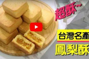 台灣名產鳳梨酥 家庭簡單做法(視頻)