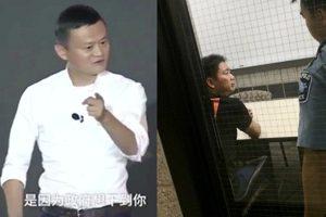馬雲嘲諷劉強東 投資大會公開提明尼蘇達事件