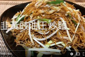 韭黄豉油王炒面 香口脆身做法(视频)