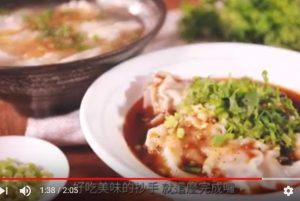 美味云吞 红油抄手做法(视频)