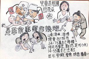 大成漫畫:中共末日 呈敗象