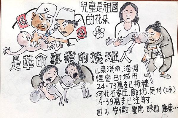大成漫画:中共末日 呈败象