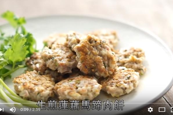 生煎莲藕马蹄肉饼 香口爽脆做法(视频)