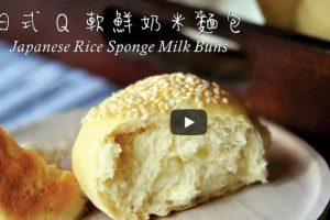 鲜奶米面包 更软Q 富有弹性(视频)
