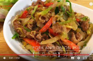 洋葱炒肉片 姜黄花入菜好下饭(视频)