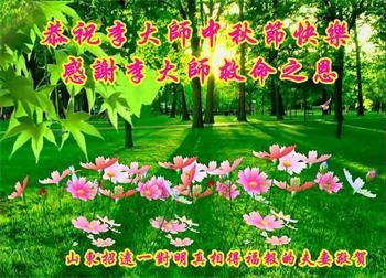 中國各地民眾恭祝李大師中秋節快樂