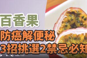 百香果防癌解便秘 这样挑选香甜又多汁(视频)