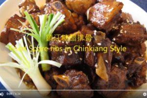 镇江糖醋排骨 美味好下饭(视频)