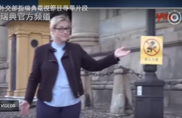 """瑞典住宿风波骤升级 中共大使抗议瑞媒节目大骂""""恶毒"""""""