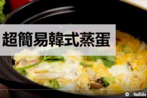 超簡易韓式蒸蛋 10分鐘出好菜(視頻)