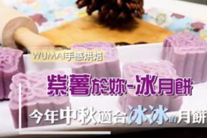 紫薯冰皮月饼 自己做最健康(视频)