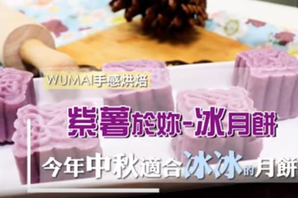 紫薯冰皮月餅 自己做最健康(視頻)