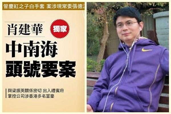 """传肖建华向习写信求饶 扬言""""太子党都有价码"""""""