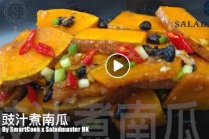 豉汁煮南瓜 香甜美味做法(視頻)