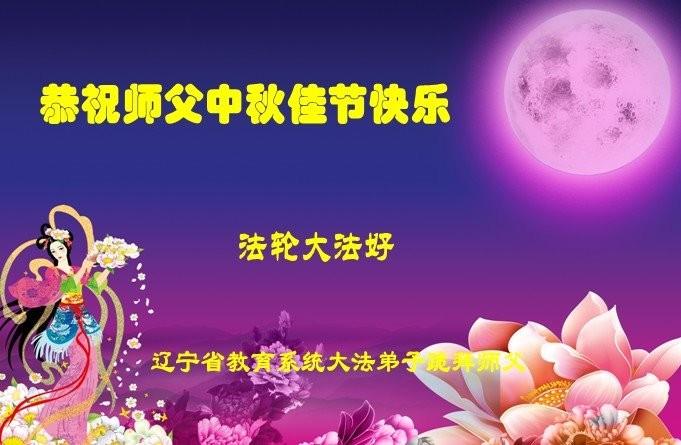 教育系统法轮功学员恭祝李洪志大师中秋好