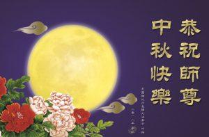 美國20地法輪功學員恭祝李洪志大師中秋快樂