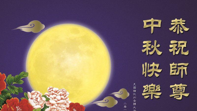 美国20地法轮功学员恭祝李洪志大师中秋快乐