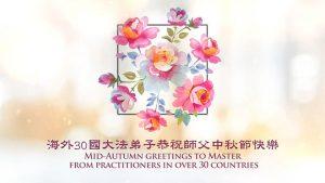 海外30国法轮大法弟子恭祝李洪志大师中秋节快乐