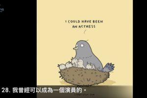 34张超萌动物漫画语录 原来动物也有你想不到的一面(视频)