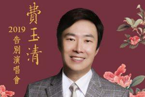 費玉清宣布退出演藝圈:過雲淡風清的日子