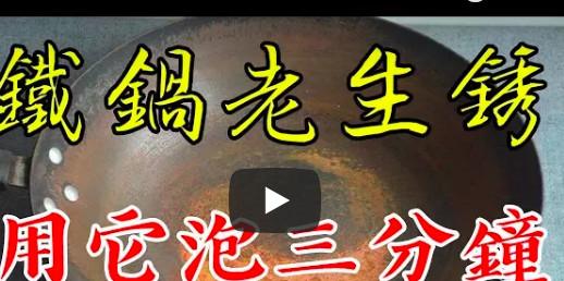 鐵鍋老生鏽,用它泡3分鐘,再也不生鏽不粘鍋