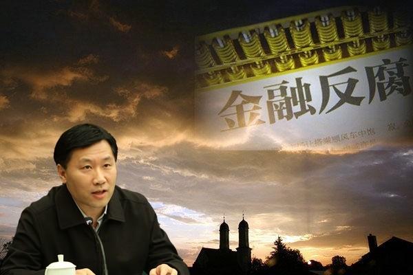 """""""发审皇帝""""姚刚获刑18年 案涉令计划和金融政变"""