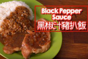 黑椒汁猪扒饭 在家做出茶餐厅味道(视频)