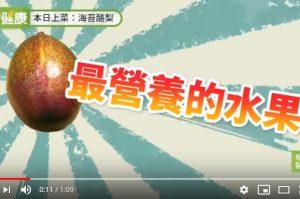 海苔酪梨 降胆固醇、改善肩膀酸痛、消除疲劳(视频)