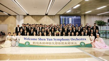 神韻交響樂團抵韓 粉絲熱情迎接