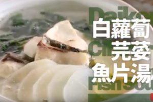 白萝卜芫荽鱼片汤 营养美味(视频)