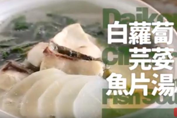 白蘿蔔芫荽魚片湯 營養美味(視頻)