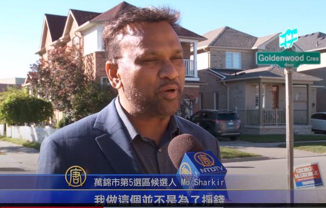 安省市选探秘——他们为啥愿投身公职?(一)