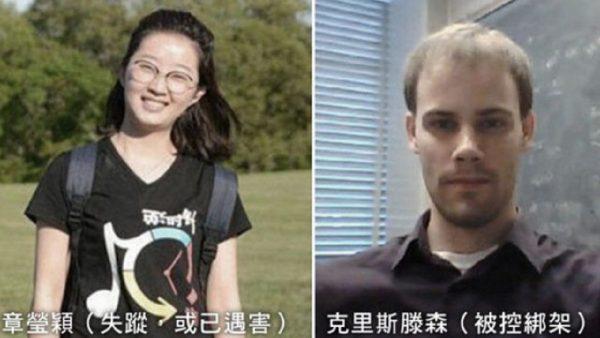 章瑩穎案新進展:嫌犯扮警察誘拐  浴室發現證據