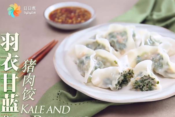 羽衣甘蓝猪肉饺子 口感丰富又多汁(视频)