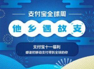 「支付寶」香港廣告雙關語 意外引發網絡罵戰