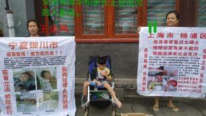 毒疫苗受害童母親十一天安門尋死