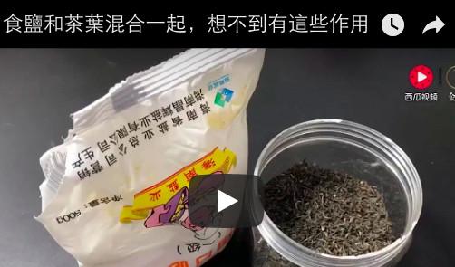 食鹽和茶葉混合一起,想不到有這些作用