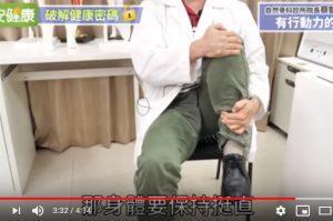 膝關節疼痛、退化怎麼辦 骨科醫師:每天這樣做關節不退化(視頻)